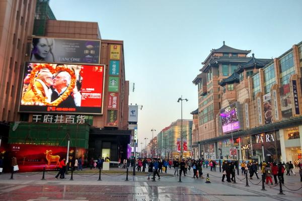 THE modern shopping street of Beijing, China: Wangfujing Street